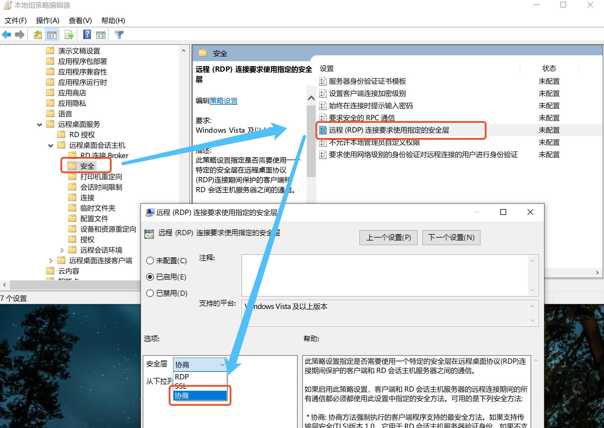 Windows远程连接报错.png